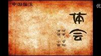 十一国庆快乐!支持一下中国摇滚『体会』小握