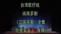 闽南芗剧《三凤求凰》全剧