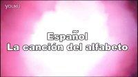 La canción del alfabeto 西班牙语字母歌