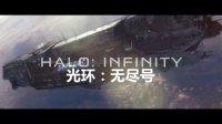 【光环4】Halo4:斯巴达行动CG动画 国语 第一季合集