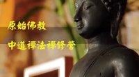 【2014年安居第二期十日禅活动报导】