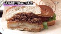 大快朵颐!日本第一牛肉汉堡~兵库之旅~