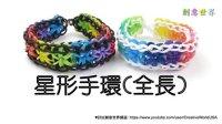 78 星星手環(全長) Starburst Bracelet(Full Length) - 彩虹編織器中文教學 Rainbow L