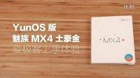 YunOS版魅族MX4土豪金 爱极客首发上手体验 150