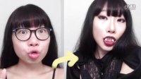 万圣节胆小吸血鬼妆 学霸变身 化妆教学 by Yvonna |nars mac ysl