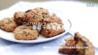《Lovebritishbaking》如何制作葡萄干燕麦曲奇Oatmealraisin cookie
