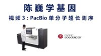 【陈巍学基因】视频3:PacBio单分子超长测序