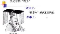 """人教版必修三第2课""""罢黜百家,独尊儒术""""(赵国军)"""