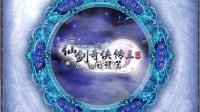 《仙剑奇侠传三外传问情篇》攻略流程解说视频第一期