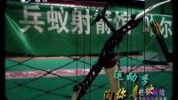 哈尔滨电视台兵蚁射箭连锁,少年射箭活动下集-都市频道淘喜少年派