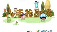 腾讯科技(北京)有限公司选送作品——《腾讯小手指剧场》