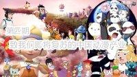【回忆录像带】第四期 - 致我们即将复苏的中国动漫产业