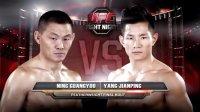 【玉帝之杖】UFC2014澳门站:杨建平vs宁广友-完整版