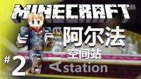 我的世界 Minecraft| 阿尔法空间站 2| 包容室