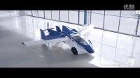 摩登家庭的飞行汽车 AeroMobil 3.0