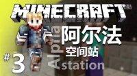 我的世界 Minecraft| 阿尔法空间站 3| HIM