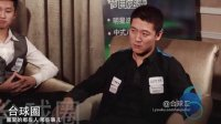 @台球汇第一季第3期-石鑫专访-台球教程-台球情景剧