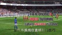 雪妍带你玩转FIFA Online 3 禁区外弧线任意球射门技巧