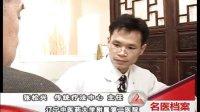 张松兴主讲中医传统疗法