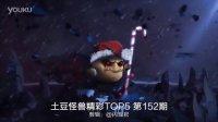 土豆怪兽精彩Top5 第152期[闪现君分享]