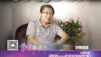 点石数码邓博弘接受陕西电视台《景琦访谈录》专访