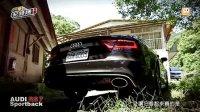 奥迪Audi RS7 Sportback 行车纪录趣试驾