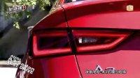 奥迪Audi A3 Sedan 行车纪录趣试驾