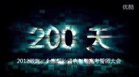 长春市实验中学2012级短片