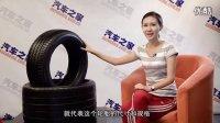 认识汽车轮胎标号 用车小常识 汽车之家