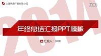 红色折纸2014年终汇报总结规划PPT模板(静态)