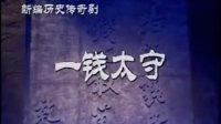 越剧——【一钱太守】_cjj民间小调