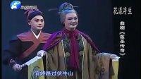 曲剧——《医圣传奇》河南省曲剧团 杨帅学、刘艳丽等联袂主演 曲剧 第1张