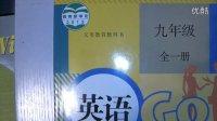九年级英语 认识课本.mp4