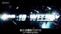 起小点精彩TOP10 第54期[闪现君分享]