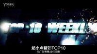 起小点精彩TOP10 第56期[闪现君分享]