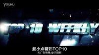 起小点精彩TOP10 第55期[闪现君分享]