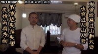 YE`S SHOW 第二集 财神三明治