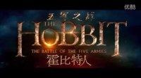 霍比特人3:五军之战-正式预告片-特效中英字幕.HD.1080p-尘世劫