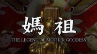 佛教电影-妈祖