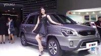 《家用汽车》2014广州车展之东风悦达·起亚篇