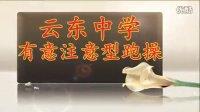 山西省怀仁县云东中学有意注意型跑操
