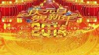 怀仁县云东中学第八届艺术节暨2014迎新联欢会