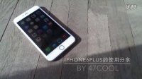 iphone6plus体验分享  by 47cool