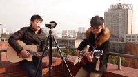 吉他弹唱 回到1983年 (杜小刚和赵桐)