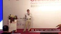 2014Oracle技术嘉年华戴敏《金融行业基于开放平台大集中的最佳实践》