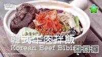 【大廚Max_ 韩式 牛肉拌飯】[DayDayCook] Korean Beef Bibimbap 嘉食和™收集