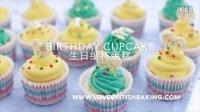 《Lovebritishbaking》教你做生日纸杯蛋糕(Birthday cupcake)
