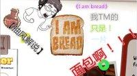 【抽风解说】《I am Bread我是面包》我TM的只是一片面包啊!!!第一集