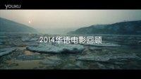 2014华语电影混剪回顾