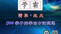 清华北大500学子的学习方法提炼